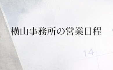 横山事務所の営業日程