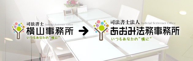 横山事務所→あおみ法務事務所