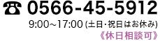 安城店の電話番号