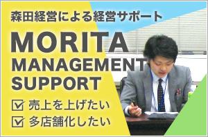 森田経営による経営サポートへ