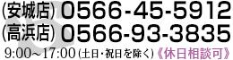 安城店と高浜店の電話番号